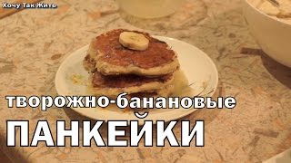 Творожно-банановые Панкейки (Pancakes) / рецепт американских панкейков /