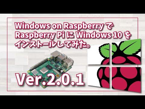 Windows on Raspberry で Raspberry Pi に Windows 10 をインストールしてみた。Ver. 2.0.1