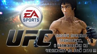 EA Sports UFC 2014, Epic Online Battles #15 (Bruce Lee vs Carlos Condit 1 shot - 1 kill)