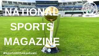 National Sports Magazine | All India Radio | Sports Round-up