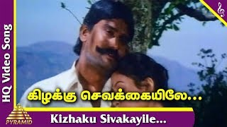 Seevalaperi Pandi Tamil Movie Songs | Kizhaku Sivakayile Video Song | Rajagopal | Sujatha Mohan