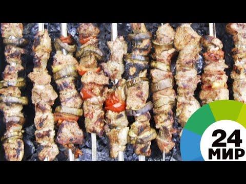 Сезон пикников: насколько безопасен шашлык в магазинах - МИР 24