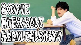 高校あるある集〜授業中編⑫ 【TikTok】で5億回以上再生された高校生あるある動画まとめ【高校生ゆうきの日常】