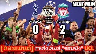 [คอมเมนต์] หลังเกมส์ l สเปอร์ส vs ลิเวอร์พูล (0 - 2) l ยูฟ่าแชมเปี้ยนส์ลีก 2018-2019 (รอบชิงชนะเลิศ)