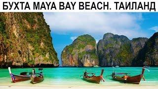 фильм Пляж с Леонардо Ди Каприо Бухта Maya Bay beach. Тайланд