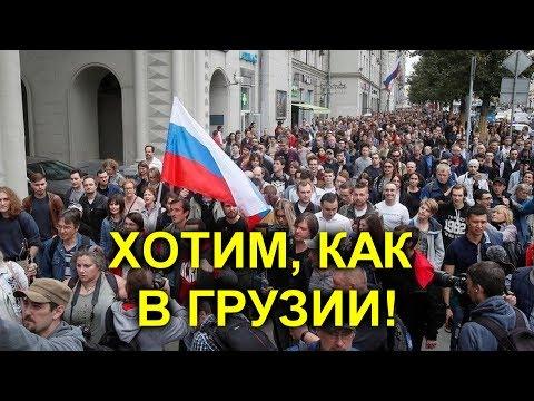Путина в отставку! Митинги в Москве каждый день.