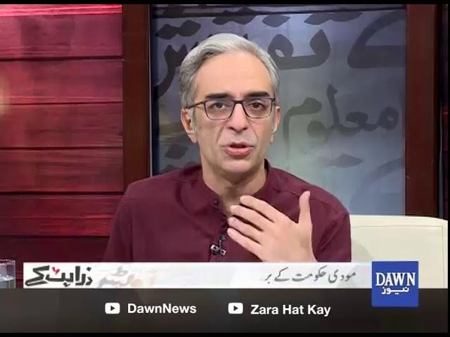 Zara Hat Kay - 11 December, 2018