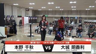 大城 明香利 vs 本野 千秋【女子決勝】2018 PERFECTツアー 第5戦 石川 thumbnail