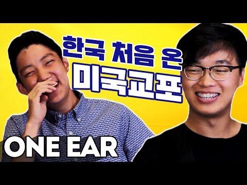 Korean-Americans Visit Korea For The First Time (OneEar)  //  한국 처음와본 미국교포가 본 한국 (원이어)