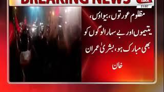 PTI Chairman Imran Khan's Wife Bushra Felicitates Nation on Victory