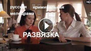Захватывающий, Интригующий Русский Фильм ✓Развязка✓ Криминальная Мелодрама  Качество HD