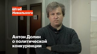 Антон Долин о политической конкуренции