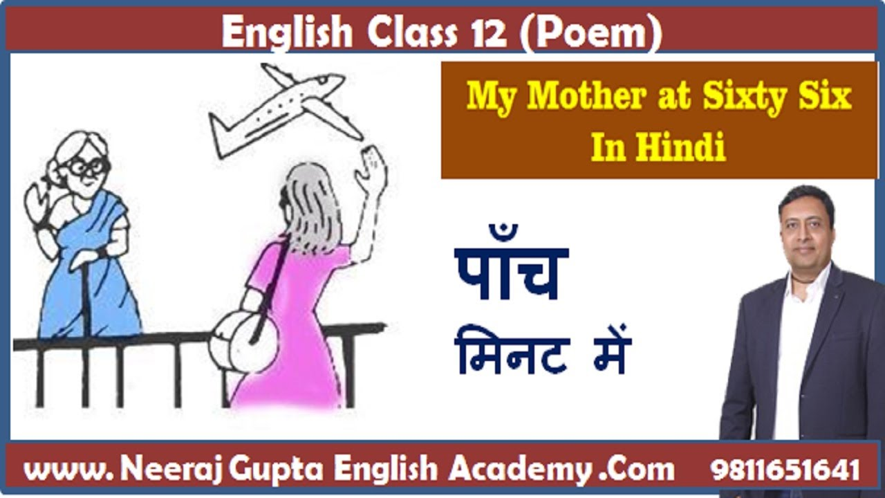 My Mother at Sixty Six in 5 minutes   Class 12 English   Stanza wise  Explanation in Hindi   Flamingo