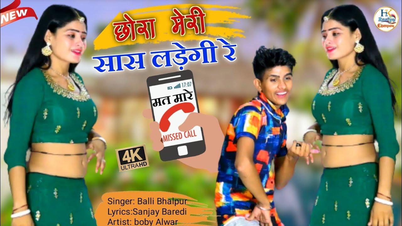 Download New Gurjar Rasiya 2021।।छोरा म्हारी सास लड़ेगी रे।।Balli Bhalpur and Bhupendra Khatana ke rasiya
