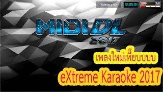 ดาวน์โหลด eXtreme Karaoke 2017 +วิธีเพิ่มเพลง+วิธีลง soundfont +แก้เสียงหาย