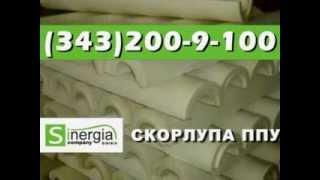 Скорлупа ППУ Ду 1220(, 2014-09-25T10:58:25.000Z)