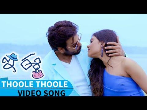 Thoole Thoole Video Song | E Ee | Neiraj...