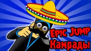 Epic Jump Minecraft - Фрост и Мексиканская Вечеринка - №3