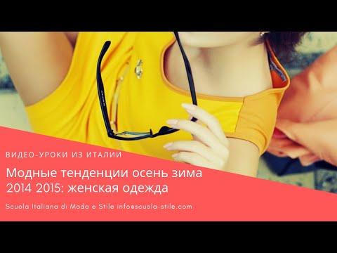 Листать онлайн каталоги осень зима 2017 Журналы мод