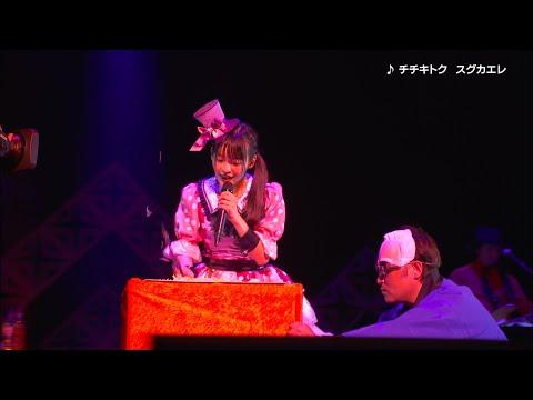 上坂すみれ「チチキトク スグカエレ」(「上坂すみれのノーフューチャーダイアリー2019 LIVE Blu-ray」より)