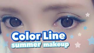 【初心者向け】カラーメイク♡Summer Color Makeup!