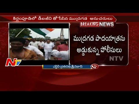 High Tension in Kirlampudi || Police Interrupts Mudragada Padayatra || NTV