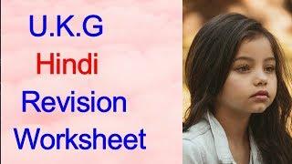U.K.G Hindi  Revision Worksheet /#बच्चों के Revision के लिए Hindi Worksheets घर पर बनाएं