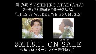"""與 真司郎 / SHINJIRO ATAE (from AAA)『THIS IS WHERE WE PROMISE』SPOT (30""""ver)"""
