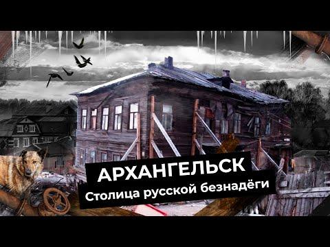Архангельск: руины Русского Севера | Гнилые бараки и тысячи людей в развалинах