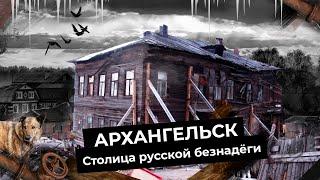 Архангельск руины Русского Севера Гнилые бараки и тысячи людей в развалинах