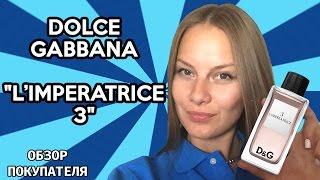 Dolce & Gabbana 3 L'Imperatrice – Отзыв покупателя(Дольче Габбана Императрица – обзор от покупателя. Купить туалетную воду: http://goo.gl/XNngUq Купить тестер: http://goo.gl/..., 2016-06-25T16:39:58.000Z)