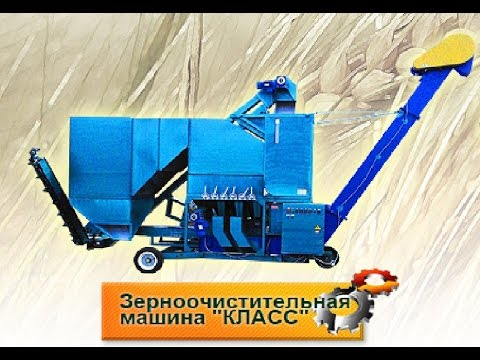 Самоходная аэродинамическая зерноочистительная машина «Класс» (очистка риса)