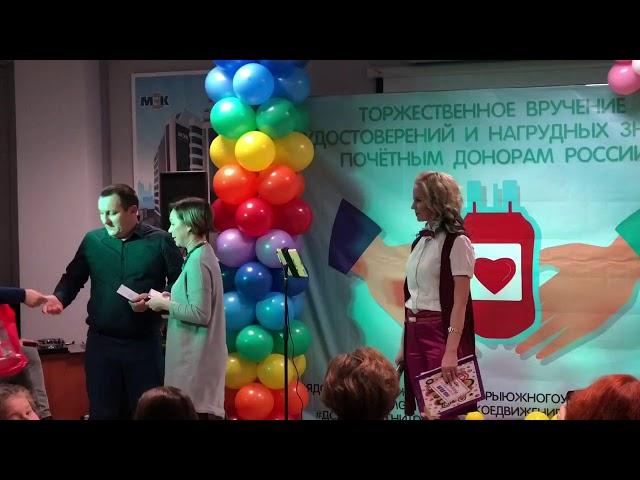 16.11.2018 Магнитогорск: почетные доноры России