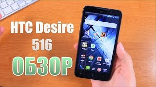 HTC Desire 516 Распаковка Обзор