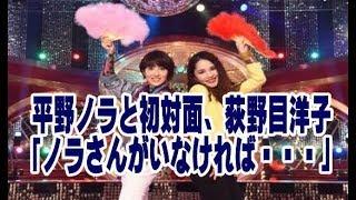 平野ノラと初対面、荻野目洋子「ノラさんがいなければ・・・」 12月21日...