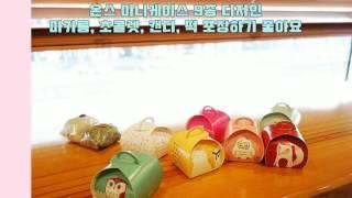 미니포장케이스 마카롱 초콜렛 캔디 떡 포장상자 온스몰