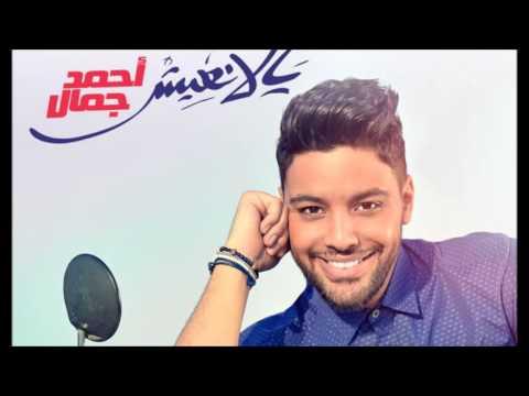 Ahmed Gamal - Eli Y2olk B7bk