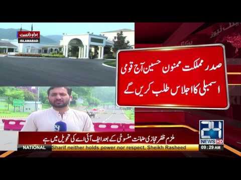 Nawaz Sharif Still Present In Prime Minister House