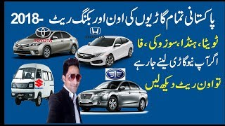 new cars price !2018  with Own money  Rates all cars- honda suzuki toyota  faw in pakistan