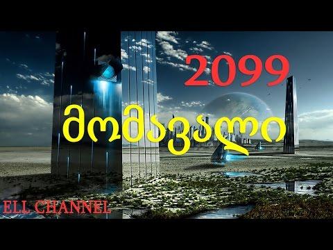 მომავალი სამყარო პროგნოზი 2099 წლამდე