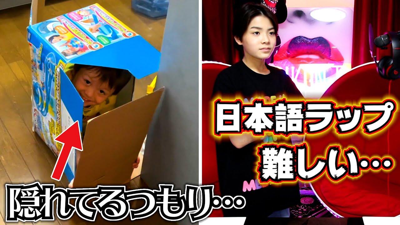 3歳のかくれんぼ…可愛すぎる!見えてますけど…日本語ラップが難しい…兄と父どっちが上手い!?レコーディング