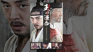王の運命-歴史を変えた八日間-(字幕版) thumbnail