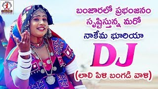 2018 latest banjara dj songs. listen to ek lali pili baangadi vali song on our channel. for more celebrity updates stay tuned lalitha audios and...