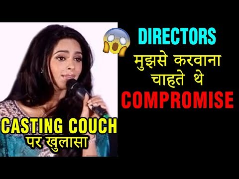Mallika Sherawat Talks About Her CASTING COUCH Experience Mp3