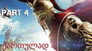Assassins Creed Odyssey ქართულად ნაწილი 4 ციკლოპ შე არასწორო