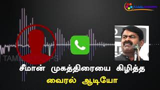 Seeman Viral Audio