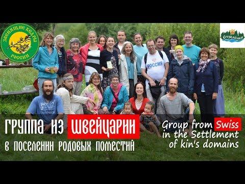 Встреча группы из Швейцарии в Поселении родовых поместий #Стрелёнки
