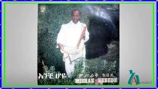 Misrak Kebede - Anchi Hoye አንቺ ሆዬ (Amharic)