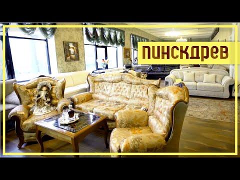 Мебель фабрики Пинскдрев