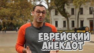 Одесский юмор! Ржачный анекдот про евреев!
